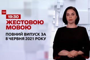 Новини України та світу | Випуск ТСН.19:30 за 8 червня 2021 року (повна версія жестовою мовою)