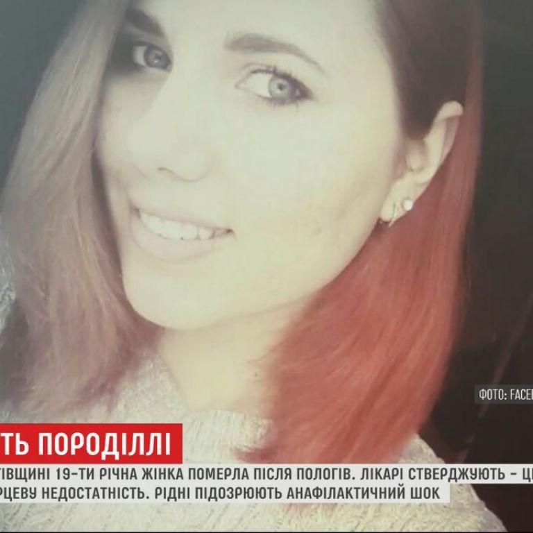 В Черниговской области умерла роженица. Родственники уверены, что введенные лекарства спровоцировали анафилактический шок