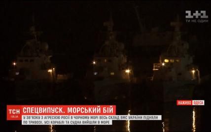 З Одеси у відкрите море вийшли всі бойові кораблі, у місті посилюють заходи безпеки