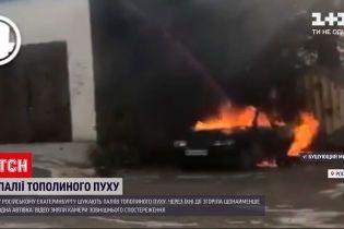 Новини світу: в Єкатеринбурзі молоді люди підпалили кавалки пуху, чим викликали загорання авто