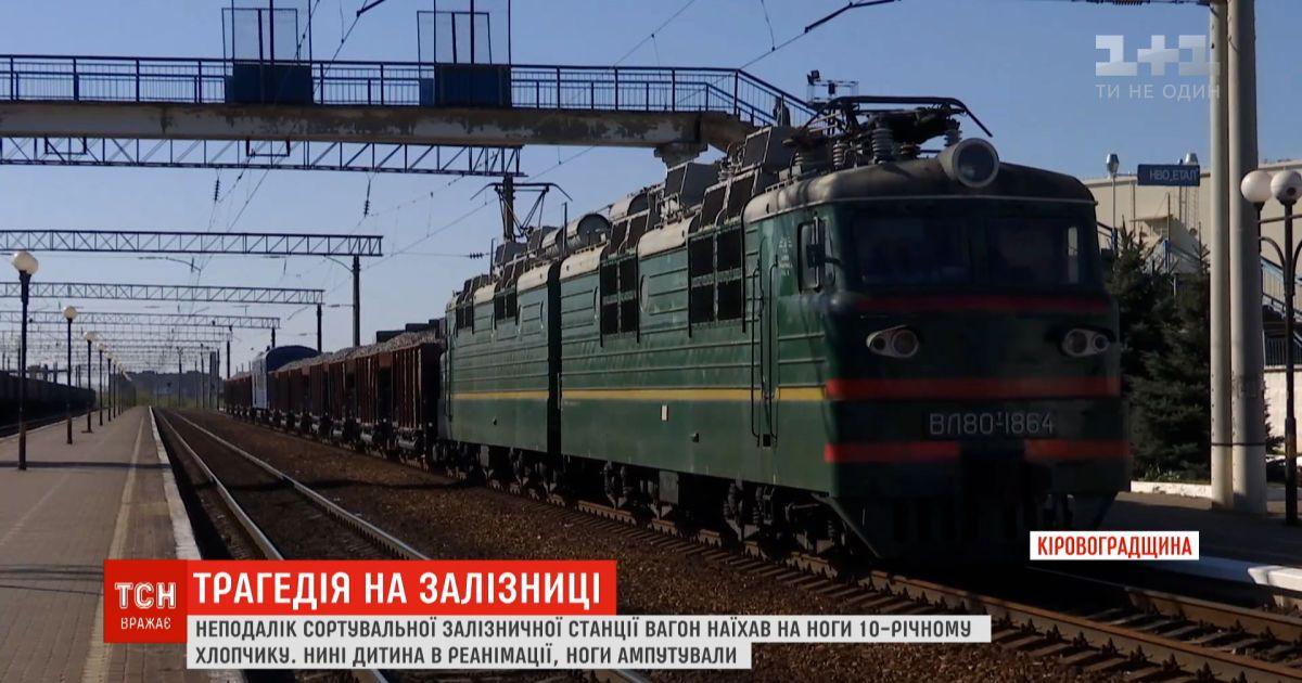 В Кировоградской области мальчик попал под вагон и лишился ног