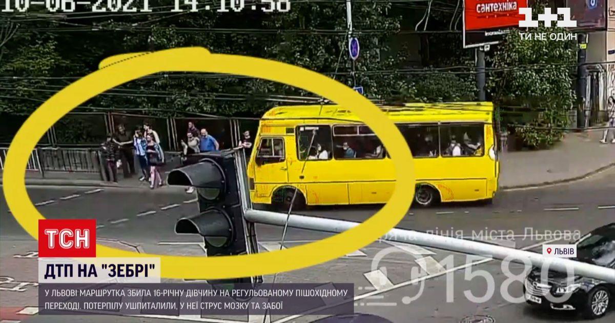 Новини України: у Львові маршрутка збила 16-річну дівчину на пішохідному переході