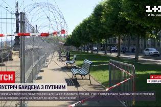 Новости мира: в Швейцарии готовятся к встрече Джо Байдена с Владимиром Путиным