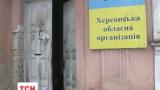 У Херсоні невідомі намагалися підпалити офіс благодійного фонду