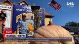 Новости мира: в США провели конкурс по взвешиванию тыкв