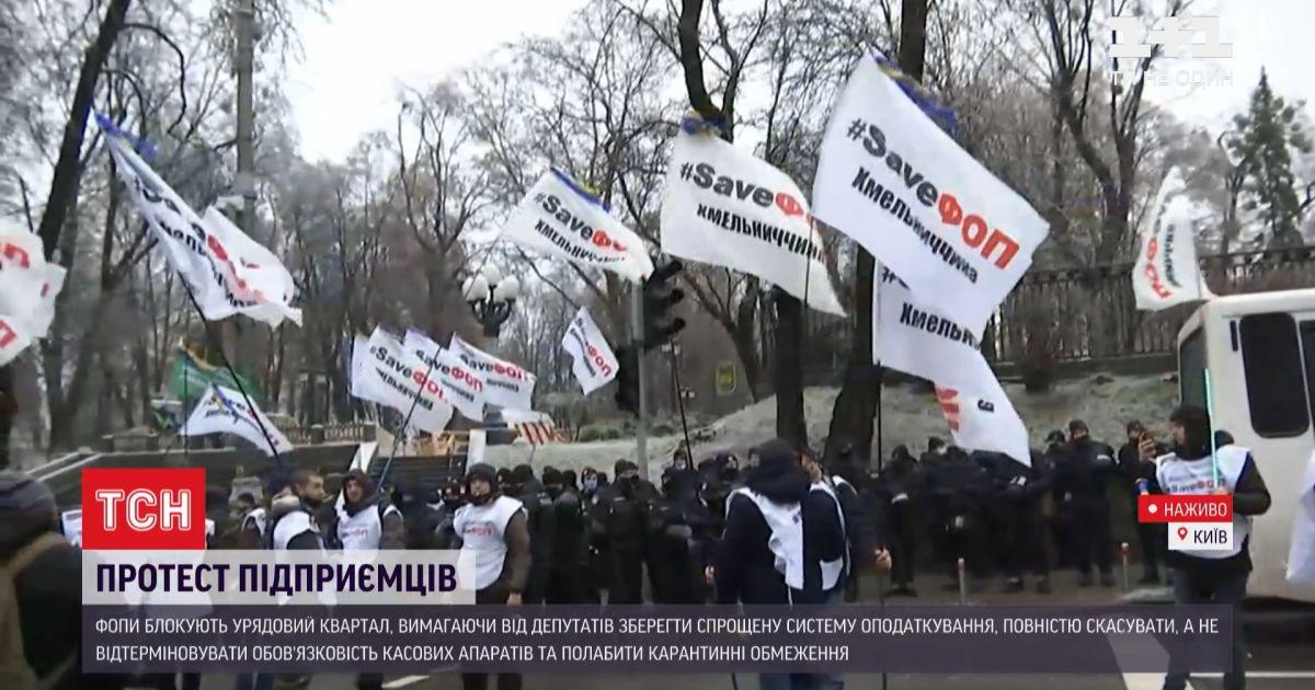 Возле Верховной Рады снова протестуют предприниматели