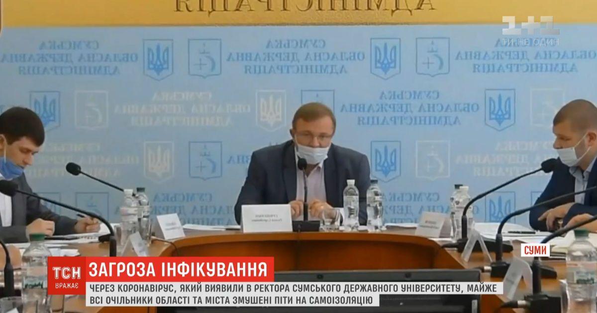 Почти все руководители Сумской области пошли на самоизоляцию из-за коронавируса у ректора вуза