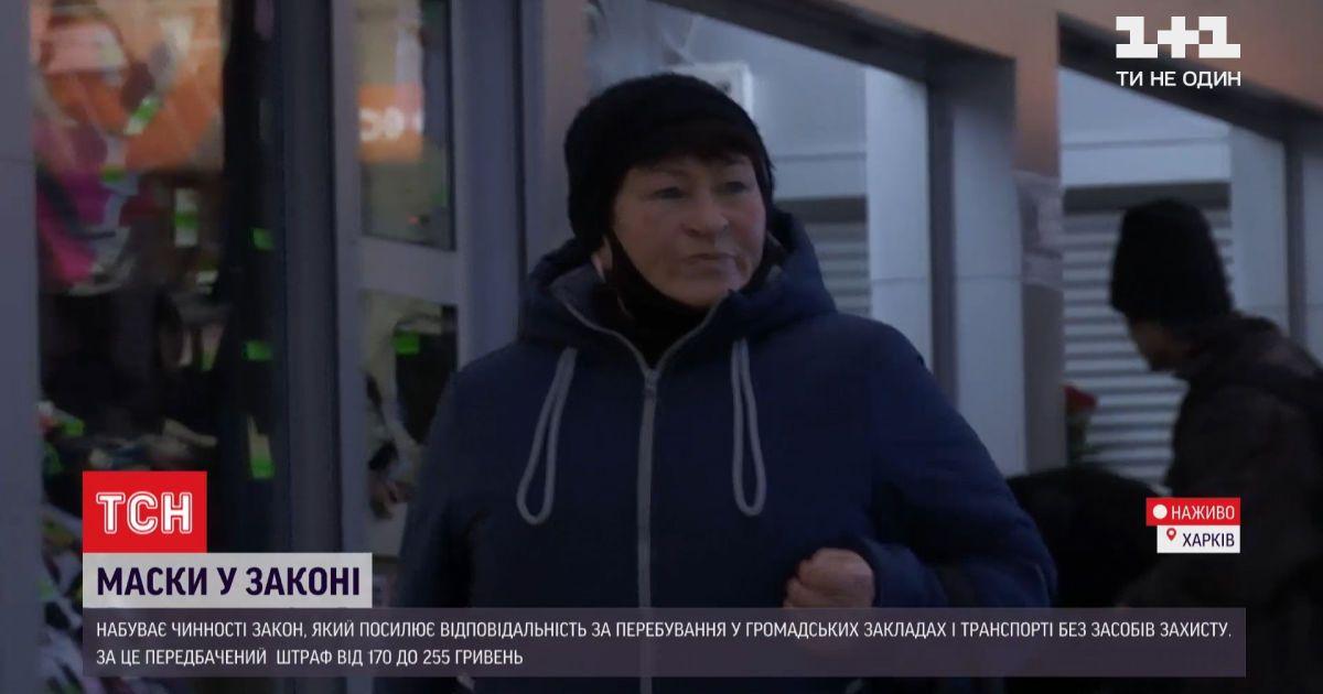 Маски у законі: чи не порушують українці нового закону про засобами індивідуального захисту