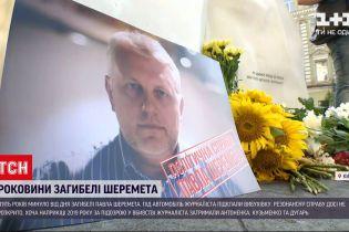 Новини України: у Києві о 7:45 зібралися рідні, колеги та друзі загиблого Павла Шеремета