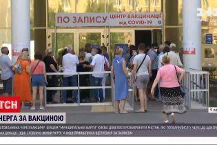 Новини України: штовханина через вакцину - у Києві розбороняли людей біля центру вакцинації