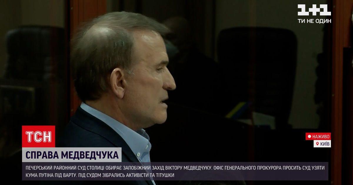 Новини України: що відбувається в судовій залі, де обирають запобіжний захід Медведчуку