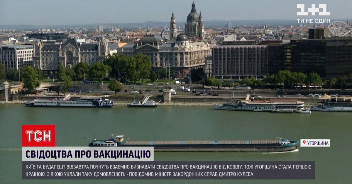 Новости мира: Украина и Венгрия начнут взаимно признавать свидетельства о вакцинации от COVID-19