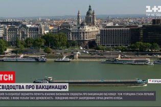 Новини світу: Україна та Угорщина почнуть взаємно визнавати свідоцтва про вакцинацію від COVID-19