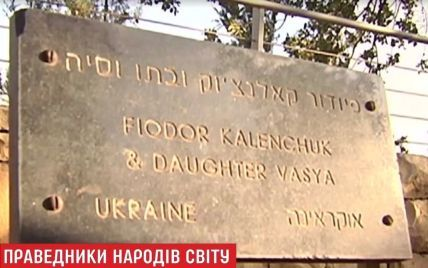 Израиль приобщил трех украинцев к почетному перечню Праведников народов мира