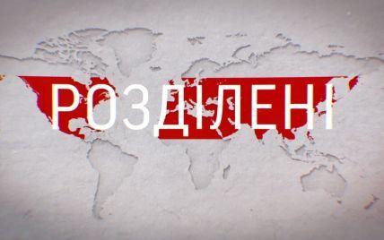 """""""Розділені"""": ТСН покаже спецпроєкт про шлях країн, території яких були захоплені"""
