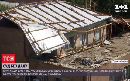 В суде сорвало крышу: из-за непогоды в Первомайске пострадали судебные документы