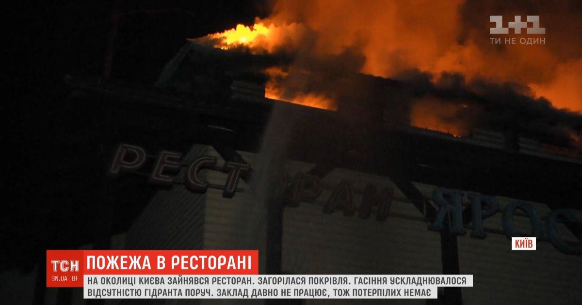 На окраине Киева возле Житомирской трассы горел ресторан