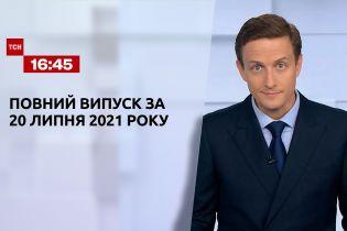Новини України та світу   Випуск ТСН.16:45 за 20 липня 2021 року (повна версія)