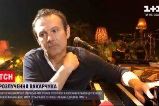 Новости Украины: почему Вакарчук расстается с Лялей Фонаревой