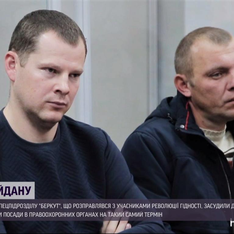 Дела Майдана: суд вынес приговор двум ексберкутивцям, которые разгоняли протестующих во время революции Достоинства