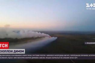 Новини України: під Євпаторією в окупованому Криму палає сміттєвий полігон