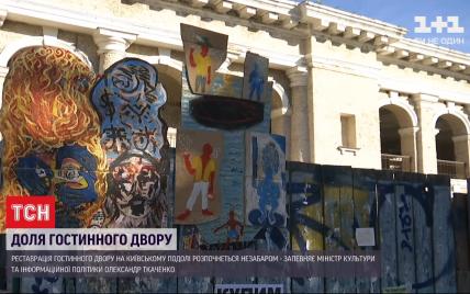 В Киеве началась консервация Гостиного двора: какой будет судьба скандального здания в центре столицы
