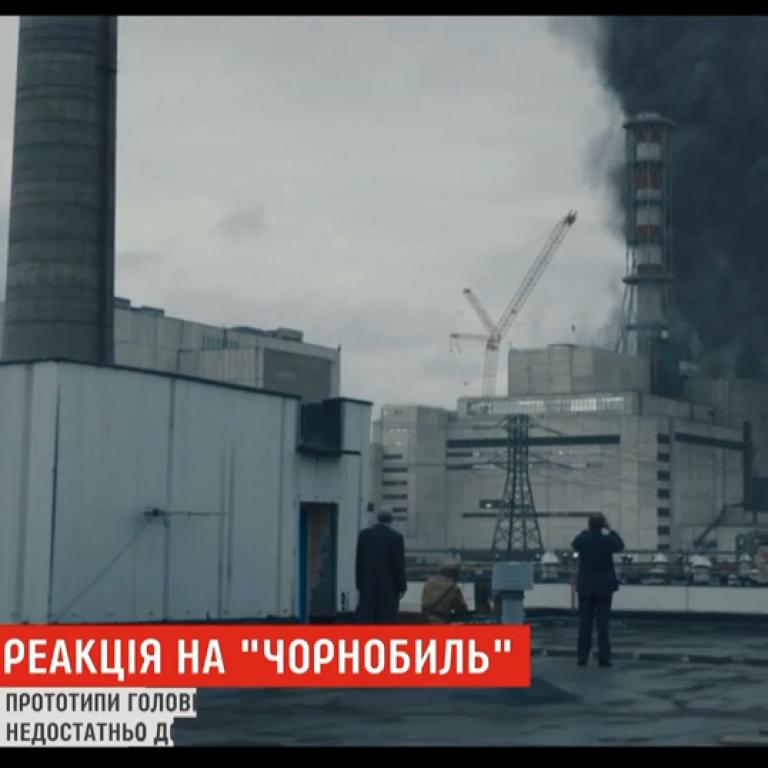 """Прототипи героїв американського """"Чорнобиля"""" розповіли, чому невдоволені мінісеріалом"""