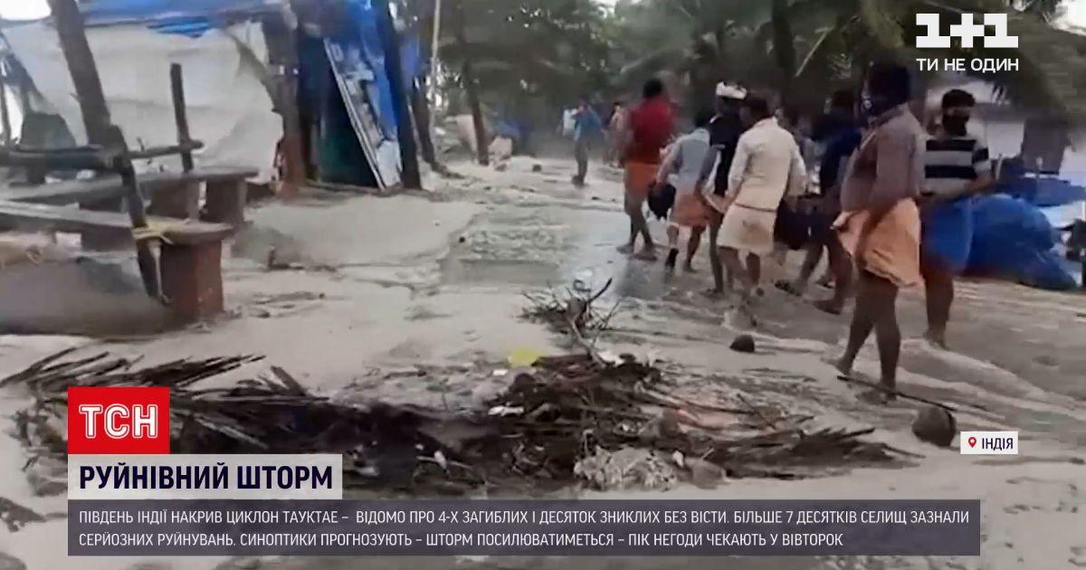"""Новини світу: Індію накрив циклон """"Тауктае"""""""
