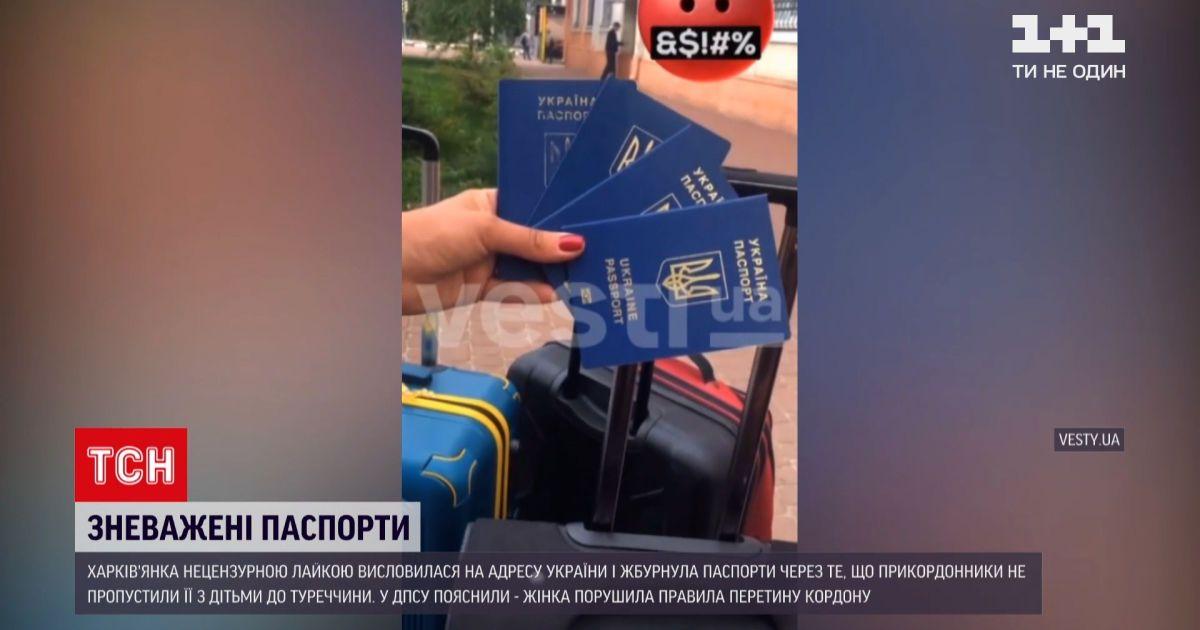 Новости Украины: пограничники не пустили семью харьковчанки, так как она не показала необходимые документы