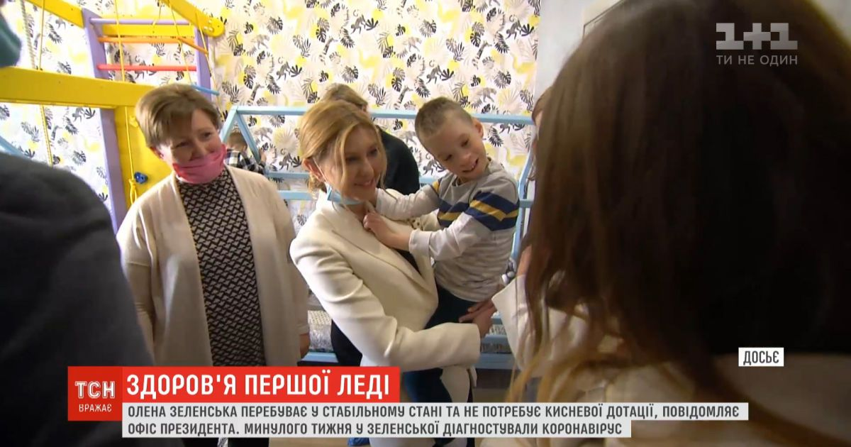В Офисе президента прокомментировали состояние здоровья Елены Зеленской