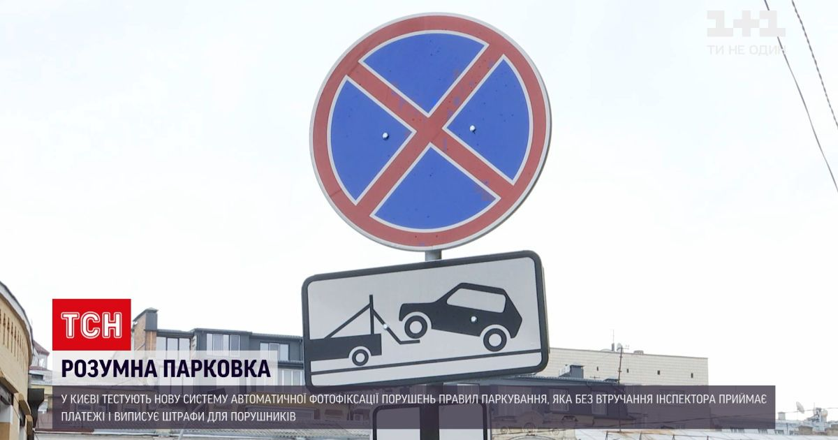 Новости Украины: в Киеве тестируют новую систему штрафов за неправильную парковку